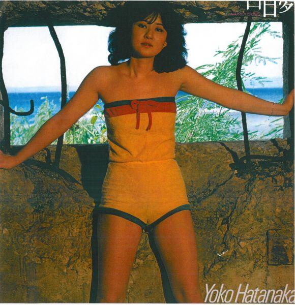 Yoko Hatanaka - Keiken dans Funk & Autres hakujitsumu1981