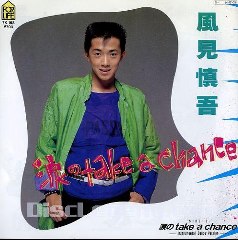 Shingo Kazami - TAKE A CHANCE dans Funk & Autres takeachance